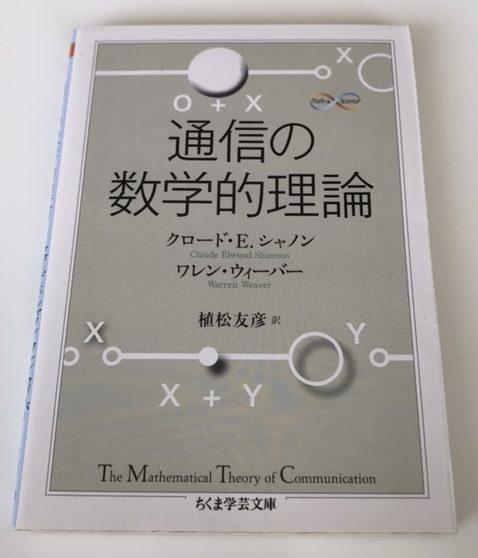 通信の数学的理論