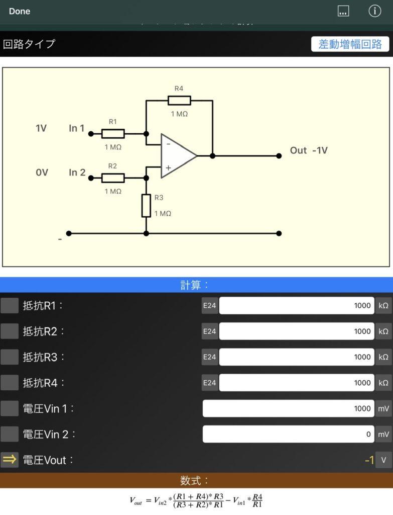 測定器用差動増幅回路設計