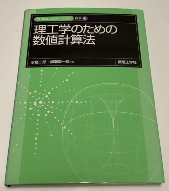 理工学のための数値計算法