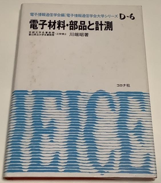 電子材料・部品と計測