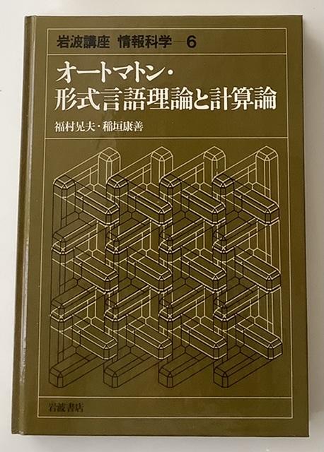 オートマトン・形式言語理論と計算論