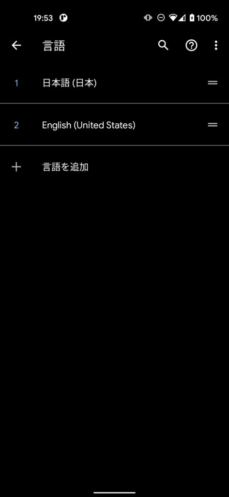 端末の言語設定を日本語にする